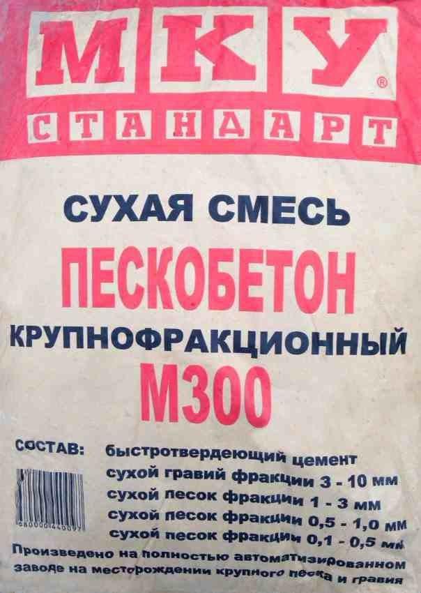 Пескобетон м300 МКУ 40кг